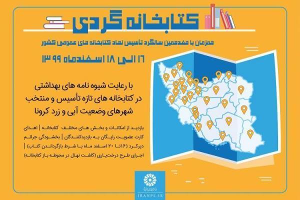 اجرای طرح کتابخانه گردی در کردستان