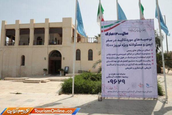 اسکان جهانگرد و مسافر در بوشهر ممنوع است ، برخورد با مراکز اقامتی متخلف